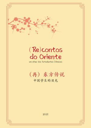 Capa do livro (Re)contos do Oriente